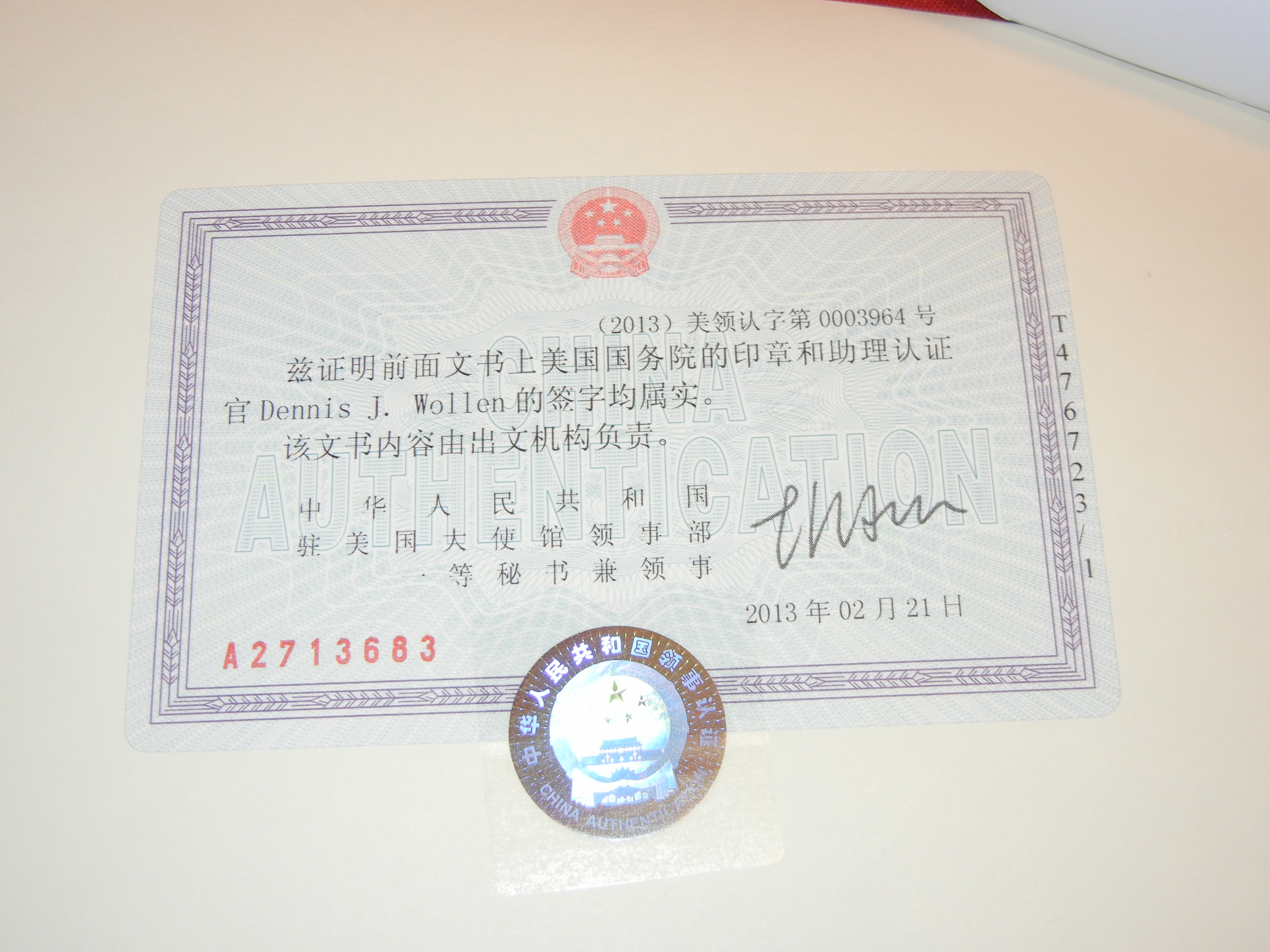 China embassy consulate authentication seal for Consul authentication